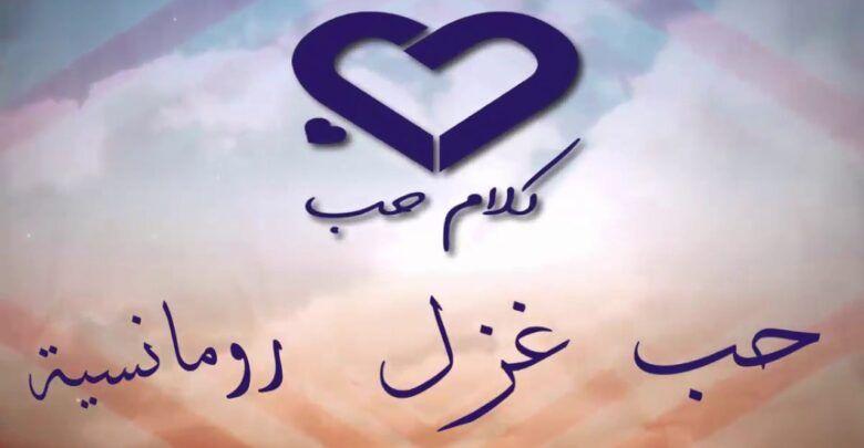 كلام حب حلو وغرام رومانسي جديد Arabic Calligraphy Calligraphy