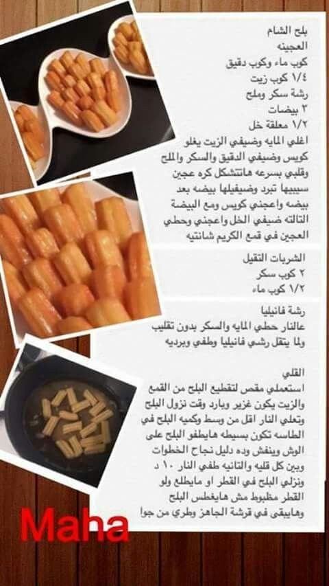 Pin By Hana On وصفات واكلات Cookout Food Arabic Food Sweets Recipes
