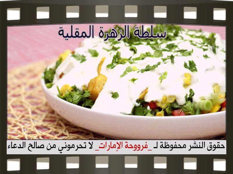 ط ظ ط ط C ط ظ ط ظ ط ط C ط ظ ظ ظ ظ ظٹط C ط ط ظ ط ط ظˆط طھ ط ظ ظ طµظˆط ط C Salad Side Dishes Fried Cauliflower Food And Drink