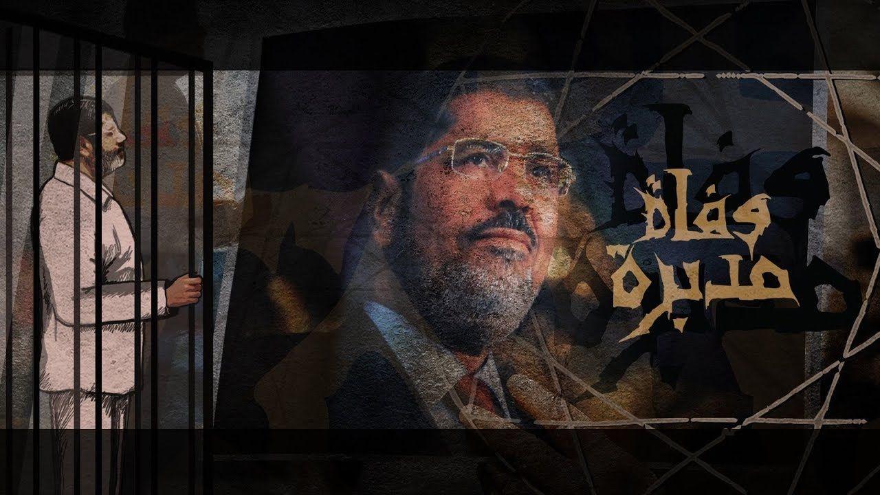 من الاعتقال حتى الاستشهاد قصة اغتيال الرئيس الشهيد محمد مرسي يرويها Fictional Characters Character John
