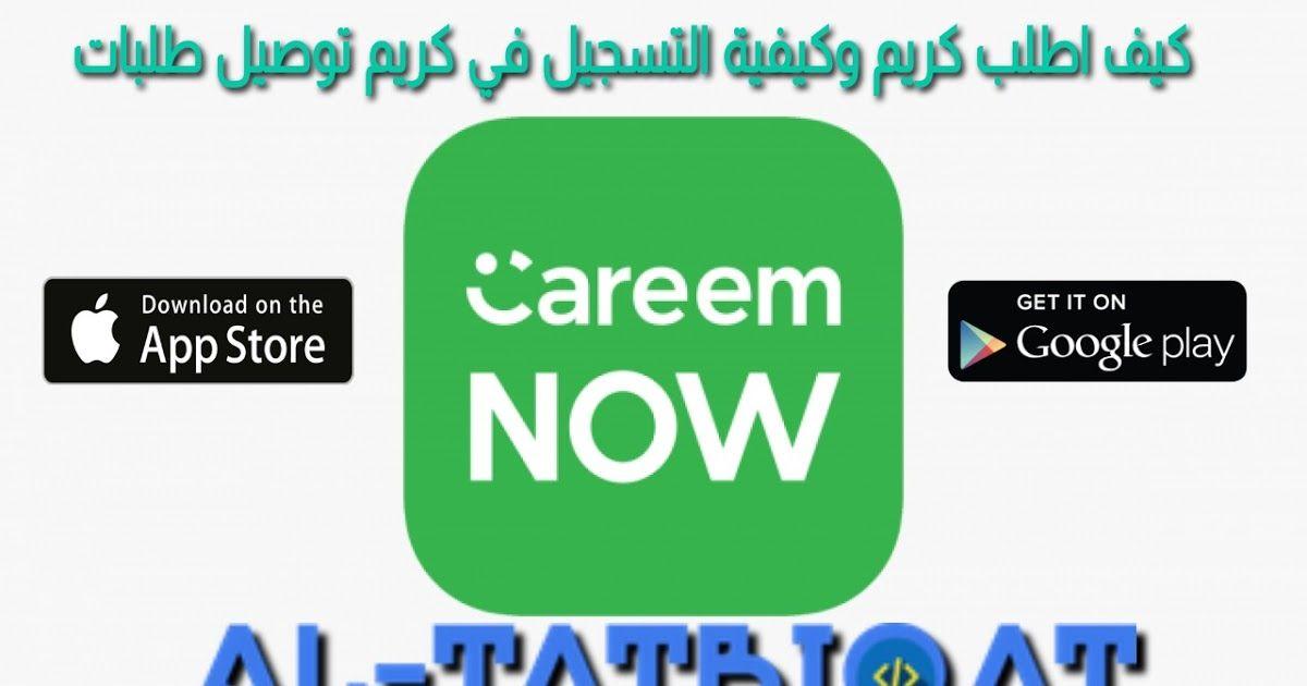تحميل تطبيق كريم Careem Now لتوصيل الطلبات و طريقة التسجيل مرحبا متابعيموقع منبع التطبيقاتاليوم سنتكلم عنتحميل تطبيق كري In 2020 App Store Google Play App Google Play