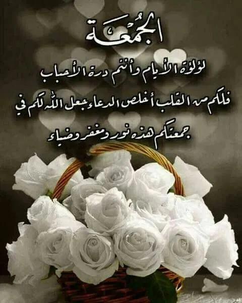 رمزيات جمعة مباركة 2020 جديدة لمحبي التهنئة اجمل رمزيات عن يوم الجمعة فوتوجرافر Good Morning Arabic Islamic Love Quotes Blessed Friday