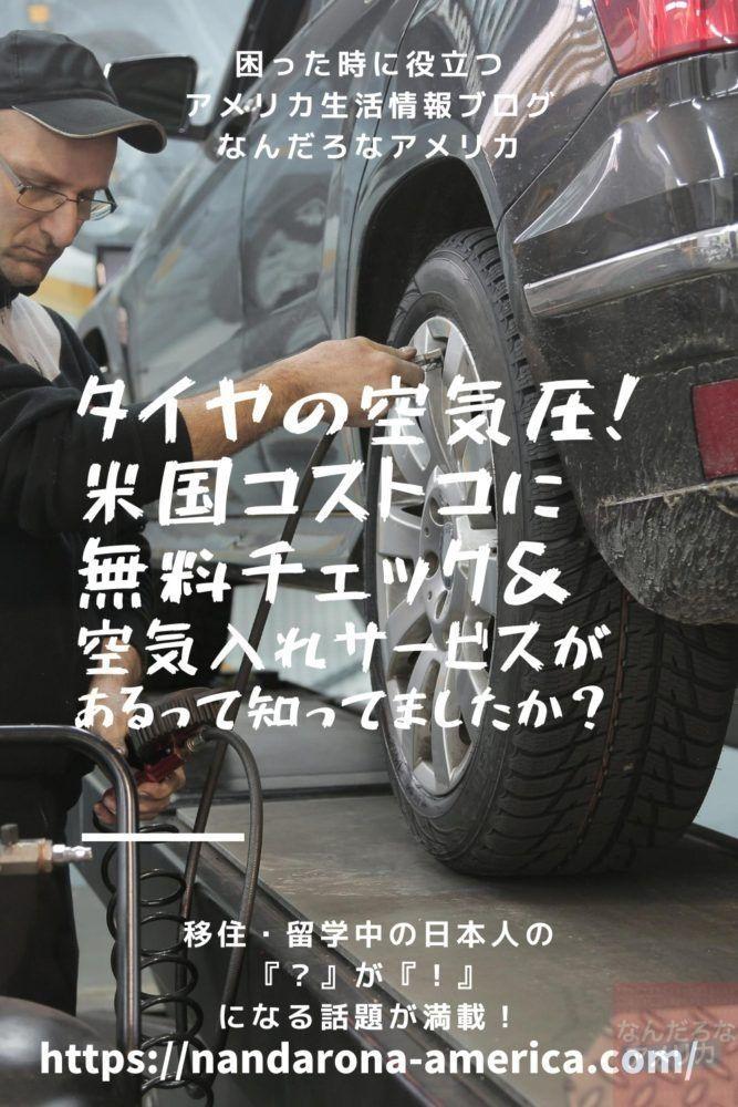 タイヤの空気圧 米国コストコに無料チェック 空気入れサービスがあるって知ってましたか アメリカ生活情報 なんだろな アメリカ アメリカ 空気圧 コストコ