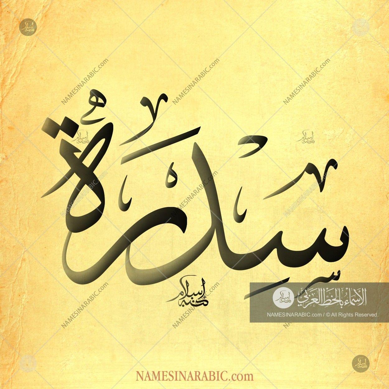 Sidra سدرة Names In Arabic Calligraphy Name 1767 Name Wallpaper Calligraphy Name Calligraphy