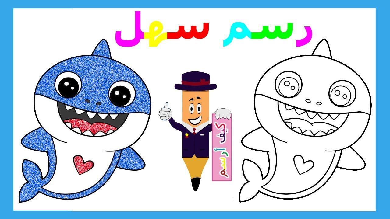 طريقة رسم بابي شارك رسم سمكة قرش تعلم الرسم رسم سهل جدا خطوة بخطوة Baby Drawing Shark Drawing Learn To Draw