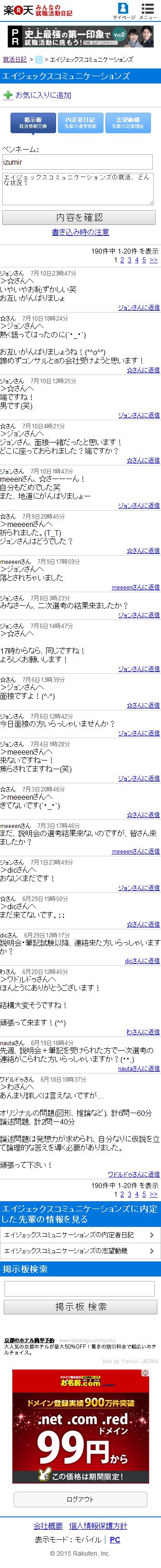 みんなの就職活動  http://www.nikki.ne.jp/bbs/200505200732386404/