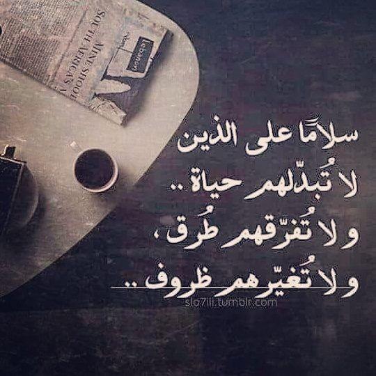 1 مما قرأت Mmaqarat Twitter Spirit Quotes Arabic Quotes Mixed Feelings Quotes