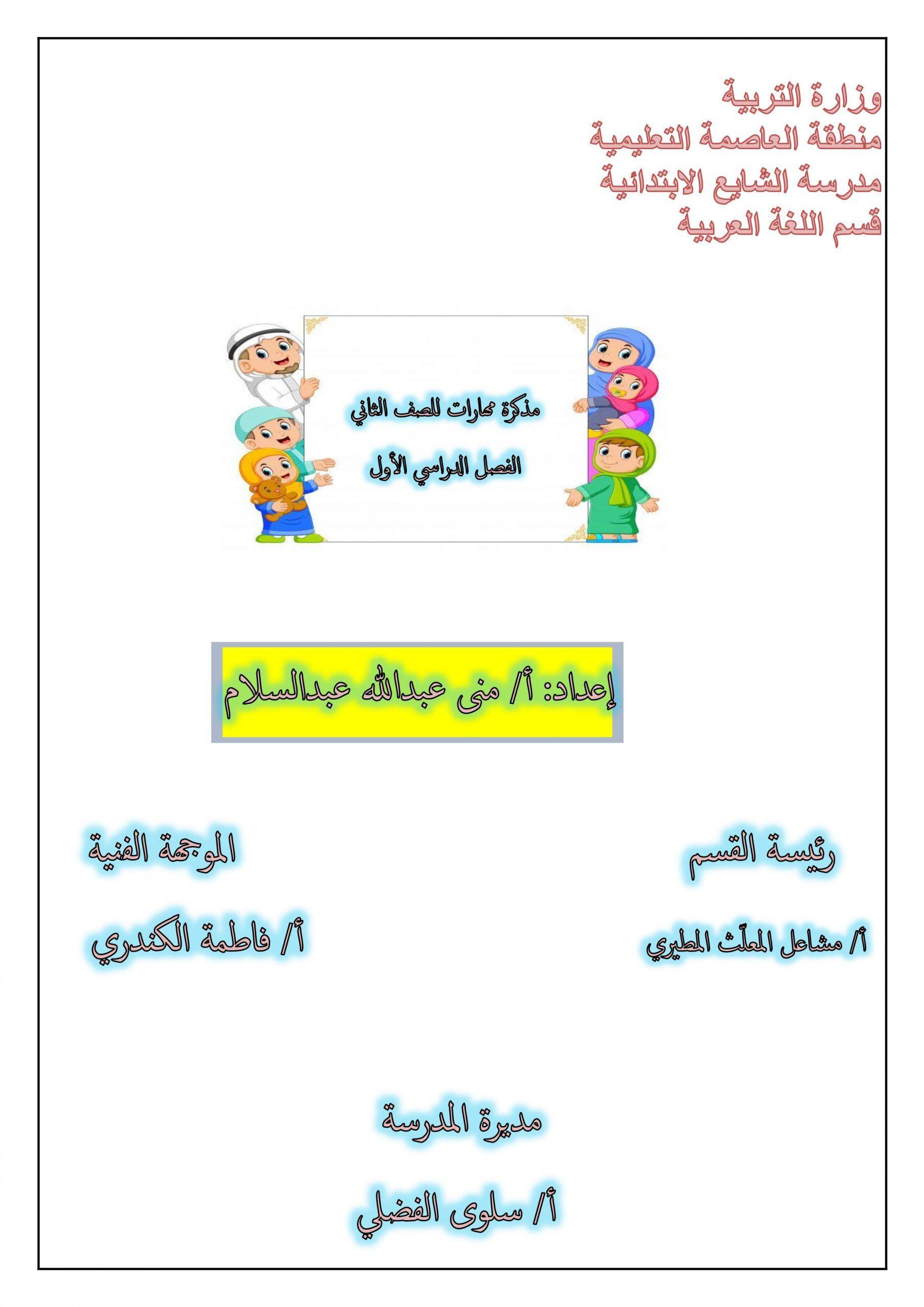 مذكرة مهارات متنوعة و اوراق عمل للصف الثاني مادة اللغة العربية Airline