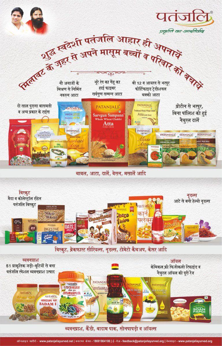 Bring home Patanjali's Pure Swadeshi Food, protect your