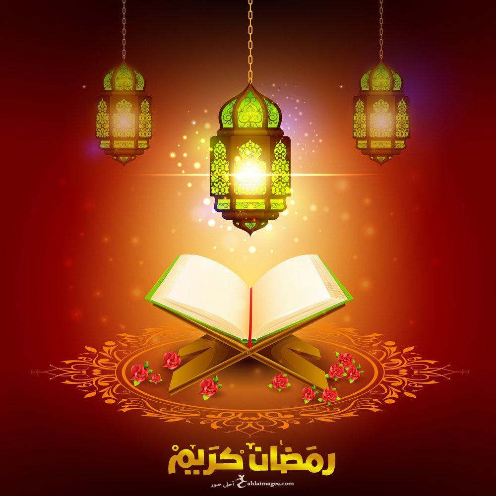خلفيات رمضان كريم 2021 اجمل خلفيات تهاني رمضان كريم جديدة In 2021 Ramadan Kareem Ramadan Novelty Lamp