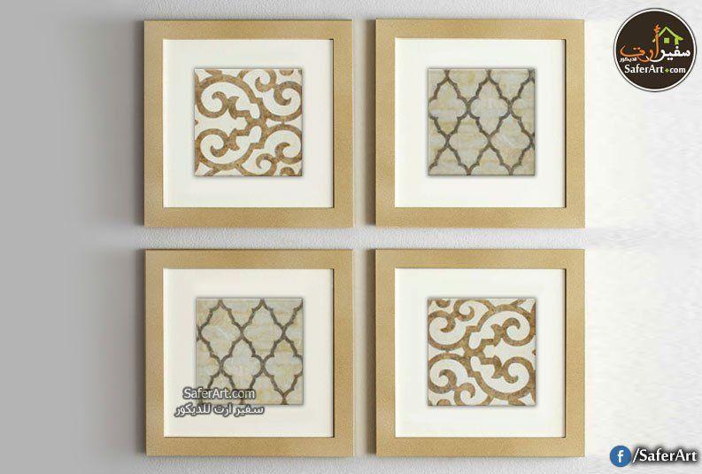لوحات مودرن ببرواز شامبين سفير ارت للديكور Frames On Wall Framed Wall Art Gallery Wall