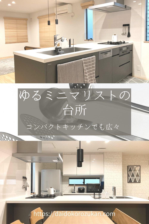 ゆるミニマリストの台所 収納少なめコンパクトハウスですっきり暮らす 2021 コンパクトハウス 台所 素敵 な キッチン
