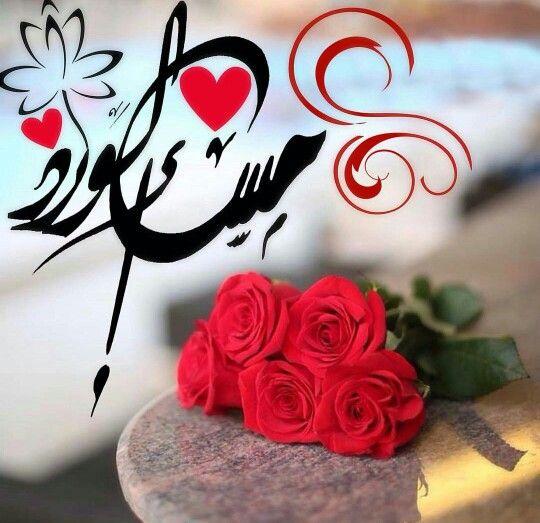 مساء الخير Good Morning Good Night Good Evening Beautiful Morning