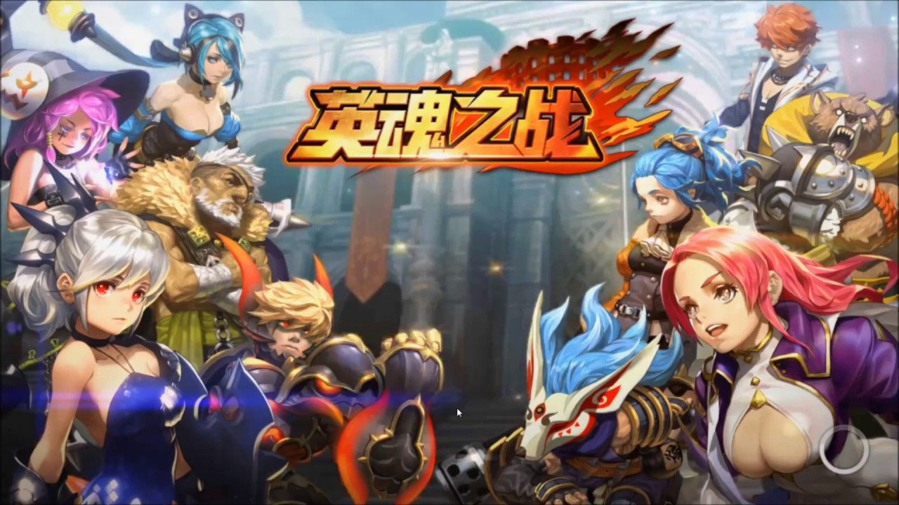 British soul war MOBA 英魂之战 android game first look