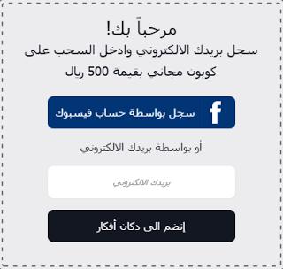 مجانيات للسعوديين احصل على فرصه لربح قسيمه مجانيه بقيمة Places To Visit Visiting