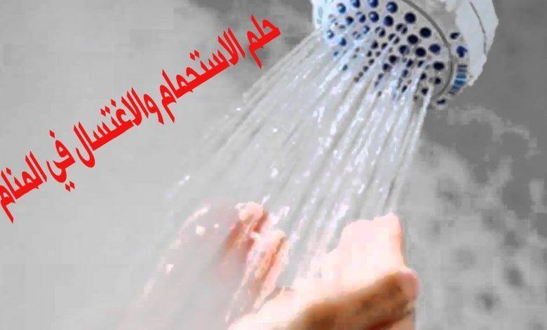 تفسير حلم الاستحمام Interpretation