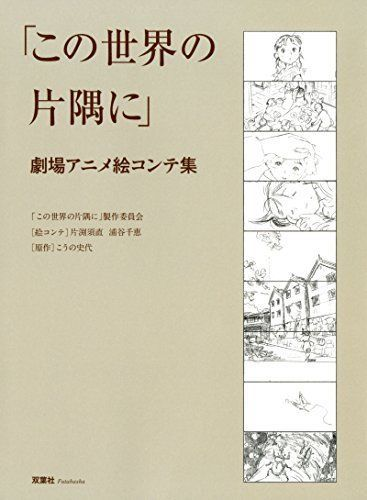 Kono Sekai no Katasumi ni In This Corner of the World Anime - anime storyboard