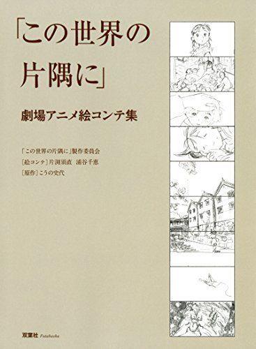 Kono Sekai No Katasumi Ni In This Corner Of The World Anime