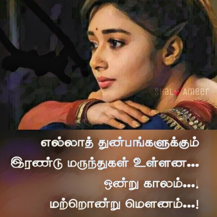 Sad Life Fake People My Fav Image Quotes Movie Quotes Tamil