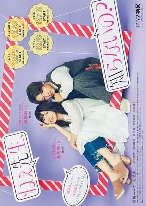 Pin by lyn on Jdrama/Jmovie in 2020 Japanese drama