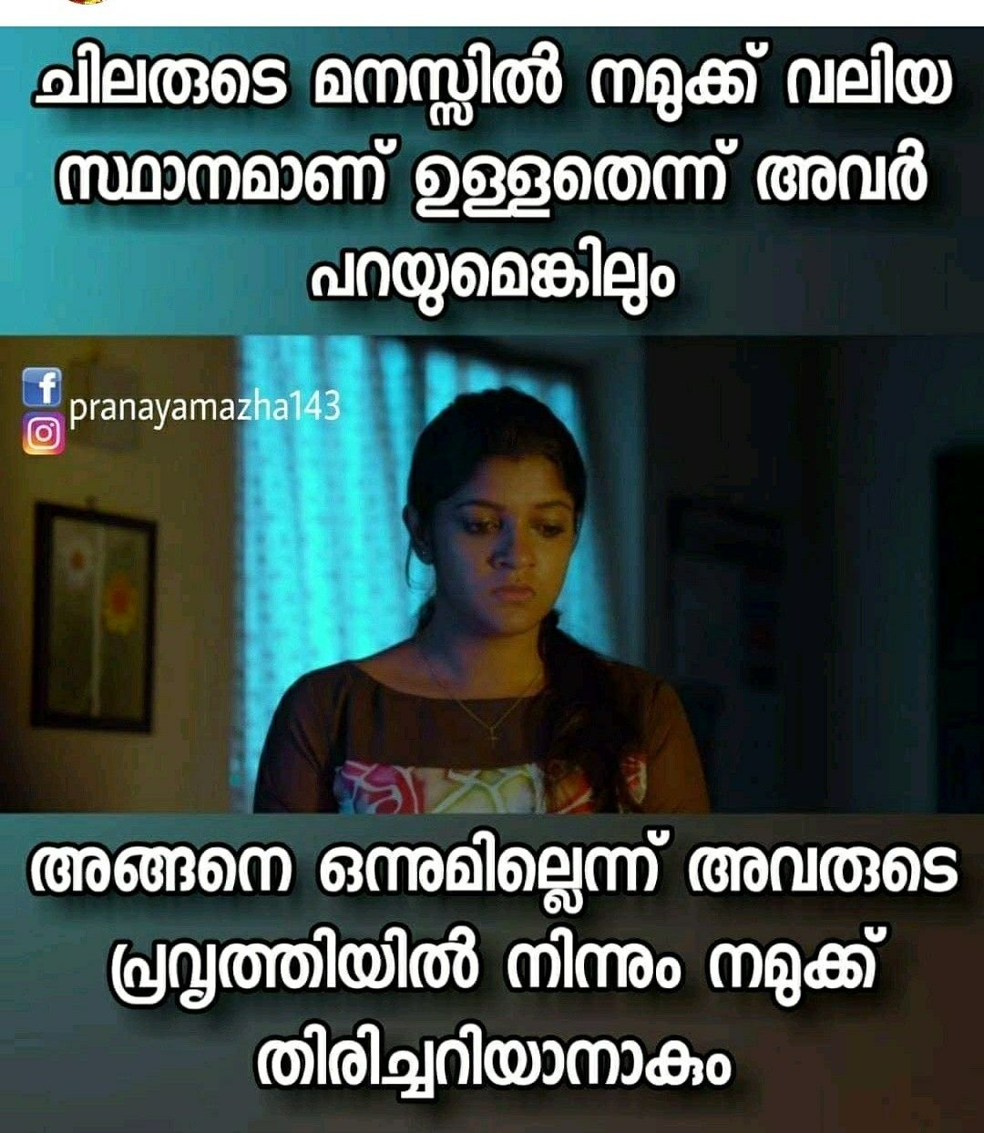 Funny Quotes On Friendship In Malayalam