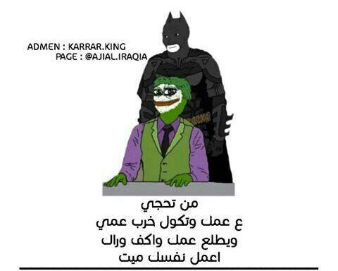 اعمل نفسك ميت Character Ecard Meme Fictional Characters