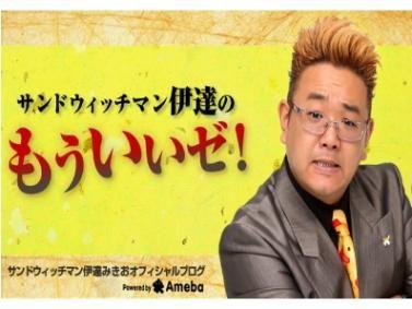 サンドウィッチマン 伊達みきおオフィシャルブログ!情報満載中。   http://timein.jp/item/content/site/980197144