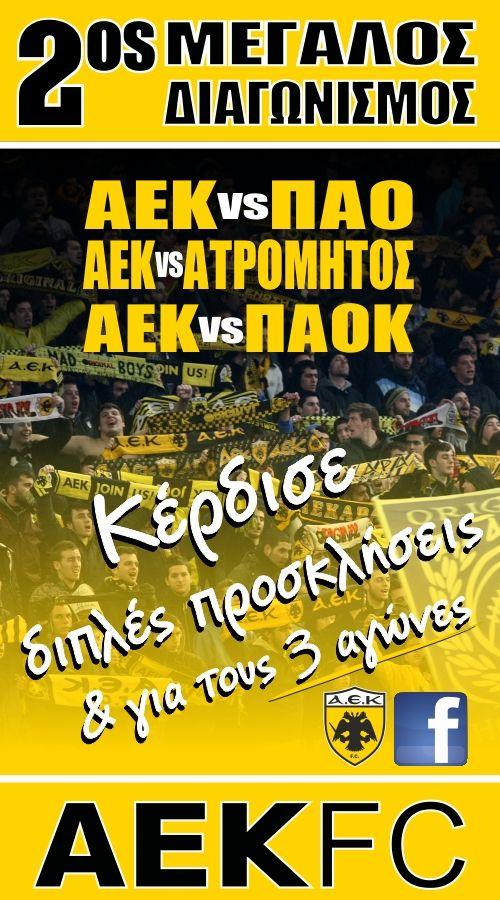 2ος Μεγάλος διαγωνισμός ΑΕΚ FC