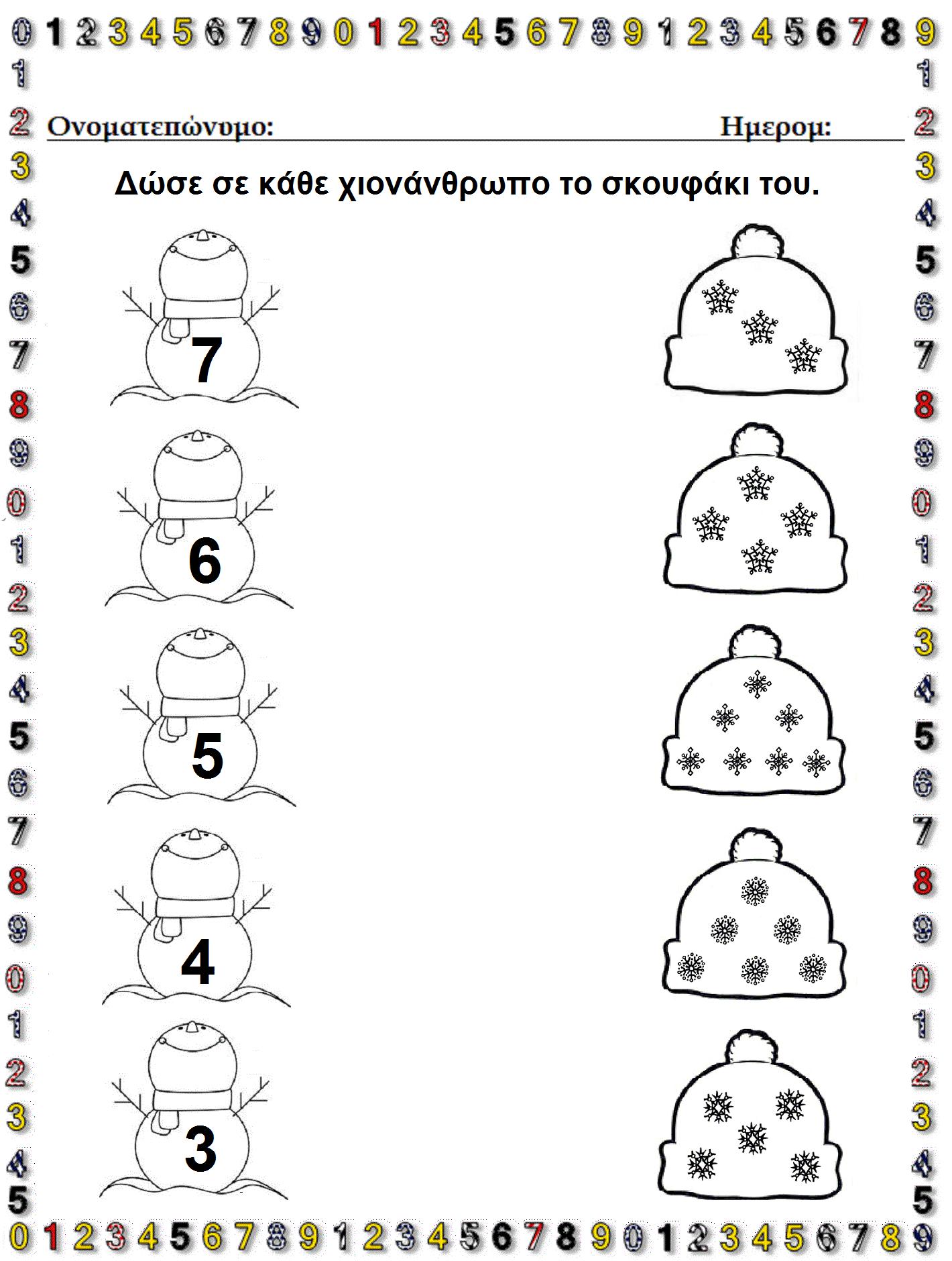Pin By Radka Biskova On Xeimwnas Winter Worksheets Winter Activities Preschool Winter Kindergarten Winter Preschool [ 1880 x 1420 Pixel ]