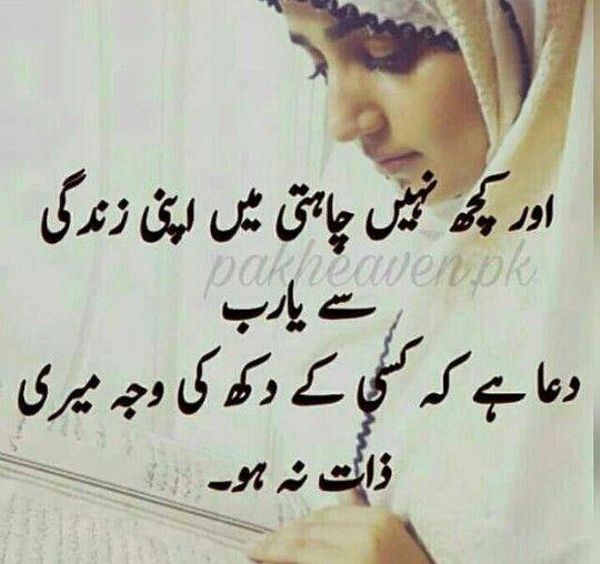 Pin by 💕umiHanfi💕 on True saying by girls Islamic
