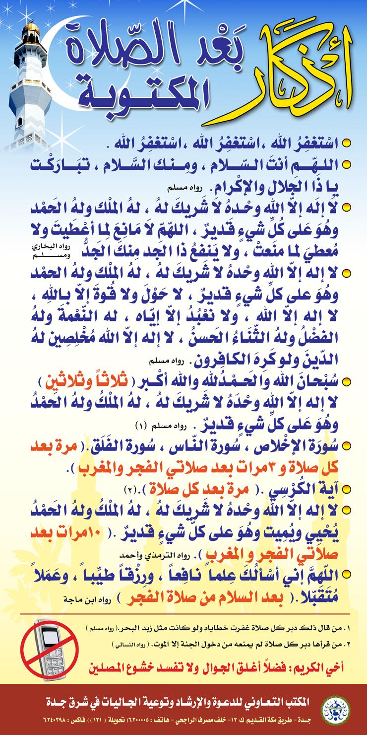 ال أذكار بعد الصلاة المكتوبه Quran Quotes Love Islam Facts Quran Quotes Inspirational