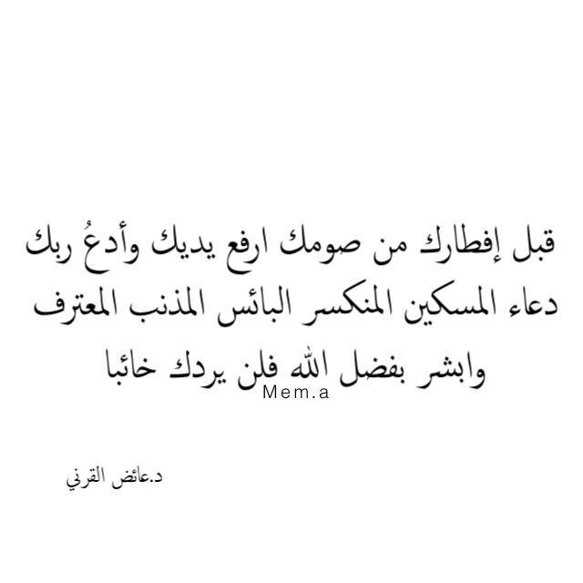 Mem A شويه كلام Ramadan Ramadan Kareem Arabic Calligraphy