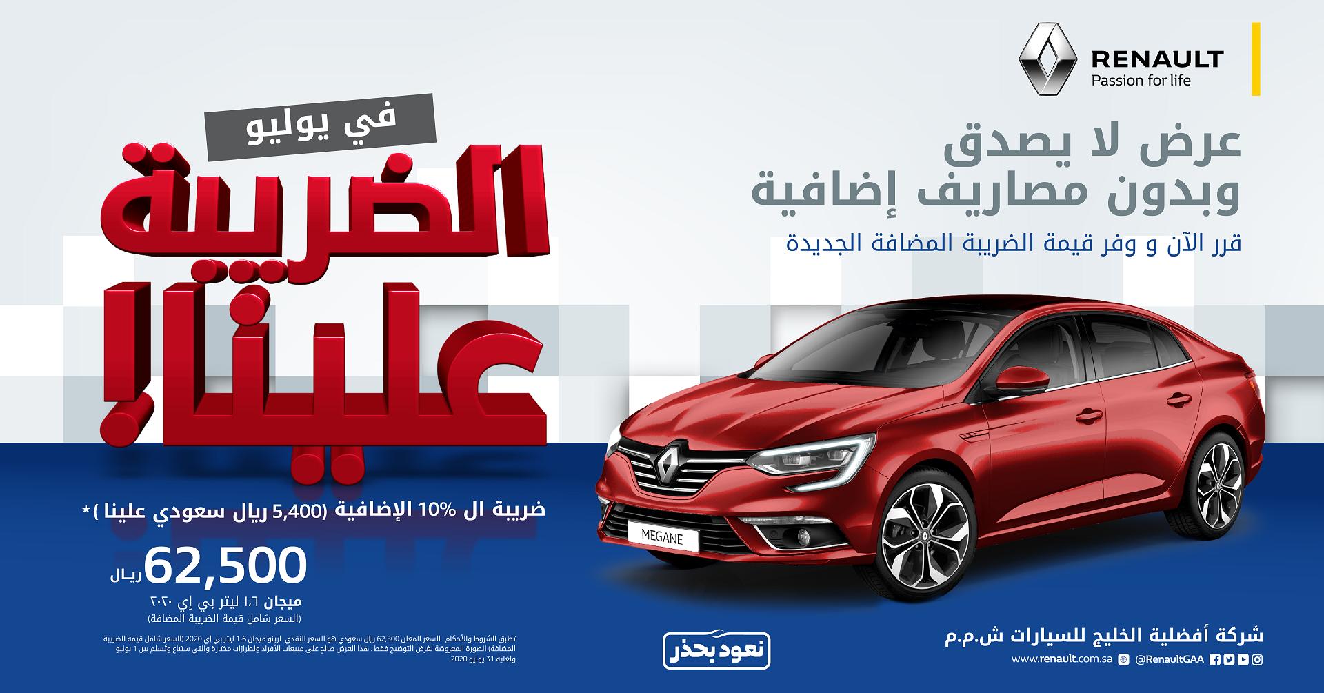 احجز رينو ميجان اليوم الضريبة علينا عرض لا يصدق وبدون مصاريف إضافية تطبق الشروط والأحكام Https Bit Ly 2zrijuo In 2020 Renault Renault Megane Commercial Vehicle