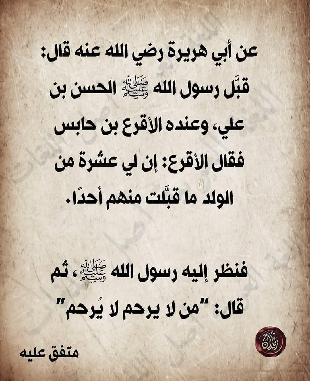 صفحة المسلم لنشر العلم النافع Calligraphy Arabic Calligraphy Photo