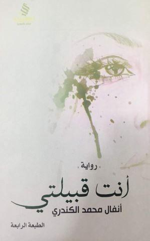 تحميل كتاب أنت قبيلتي Pdf اسم الكاتبة أنفال محمد الكندري تحميل الكتاب Books Blog Posts