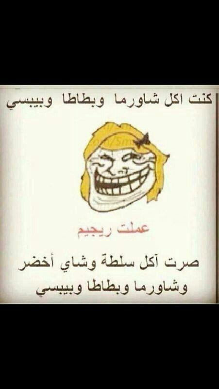 Pin By Mm On يام الضحكايه حكايه Arabic Funny Friends Quotes Arabic Jokes