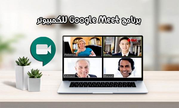 تحميل Google Meet للكمبيوتر2021 شرح استخدام جوجل ميت لبدء اجتماعات فيديو Google Android Polaroid Film