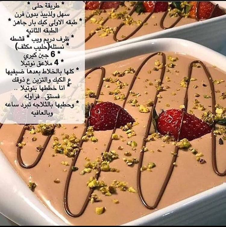 Pin By Sabah On حلويات تحلية حلى صواني حلى قهوة صينية Nutritious Snacks Save Food Sweets Recipes