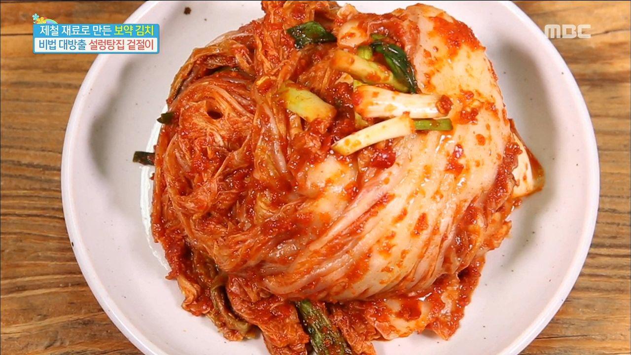 [Happyday]Fresh Kimchi 비법 대방출! '설렁탕 겉절이' [기분 좋은 날] 20170221