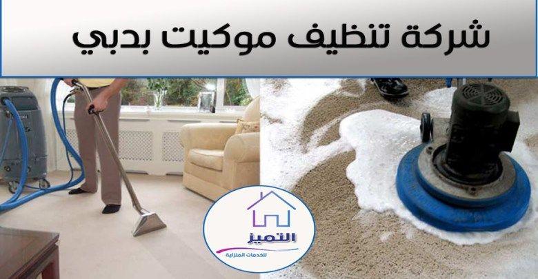 شركة تنظيف موكيت بدبي شركة التميز بالامارات العربية المتحدة Decor Home Decor Bath Mat