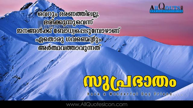 Good Morning Images With Inspirational Quotes In Malayalam Archidev