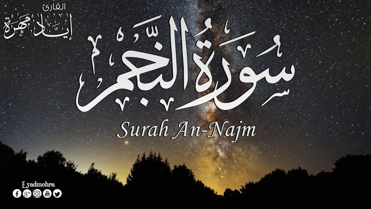 سورة النجم كاملة القارئ إياد مهرة Surah An Najm Arabic Calligraphy Art Quran