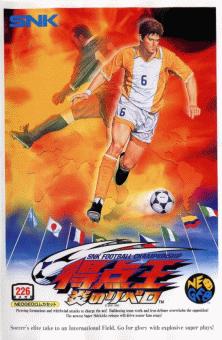 Ultimate 11  The SNK Football Championship   Tokuten Ou  Honoo no Libero 2c3aa4a94cca4