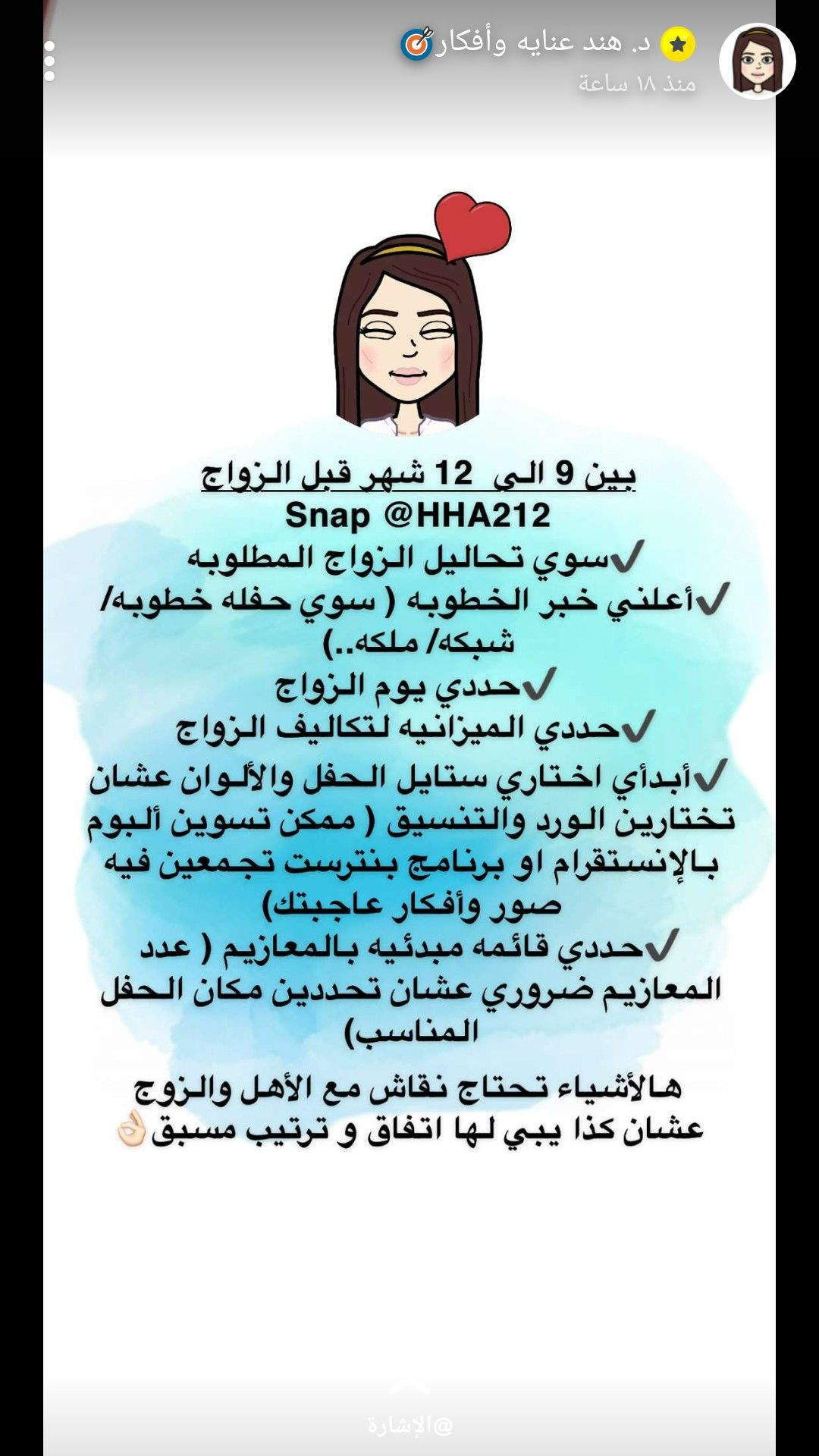Pin By Hala Ahmed On د هند عنايه وافكار Married Advice Letter To Future Self Bride Preparation