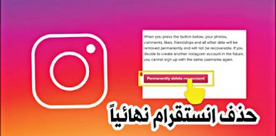 طريقة حذف حساب انستقرام Instagram نهائيا من الهاتف بالصور Gaming Logos Blog Posts Logos