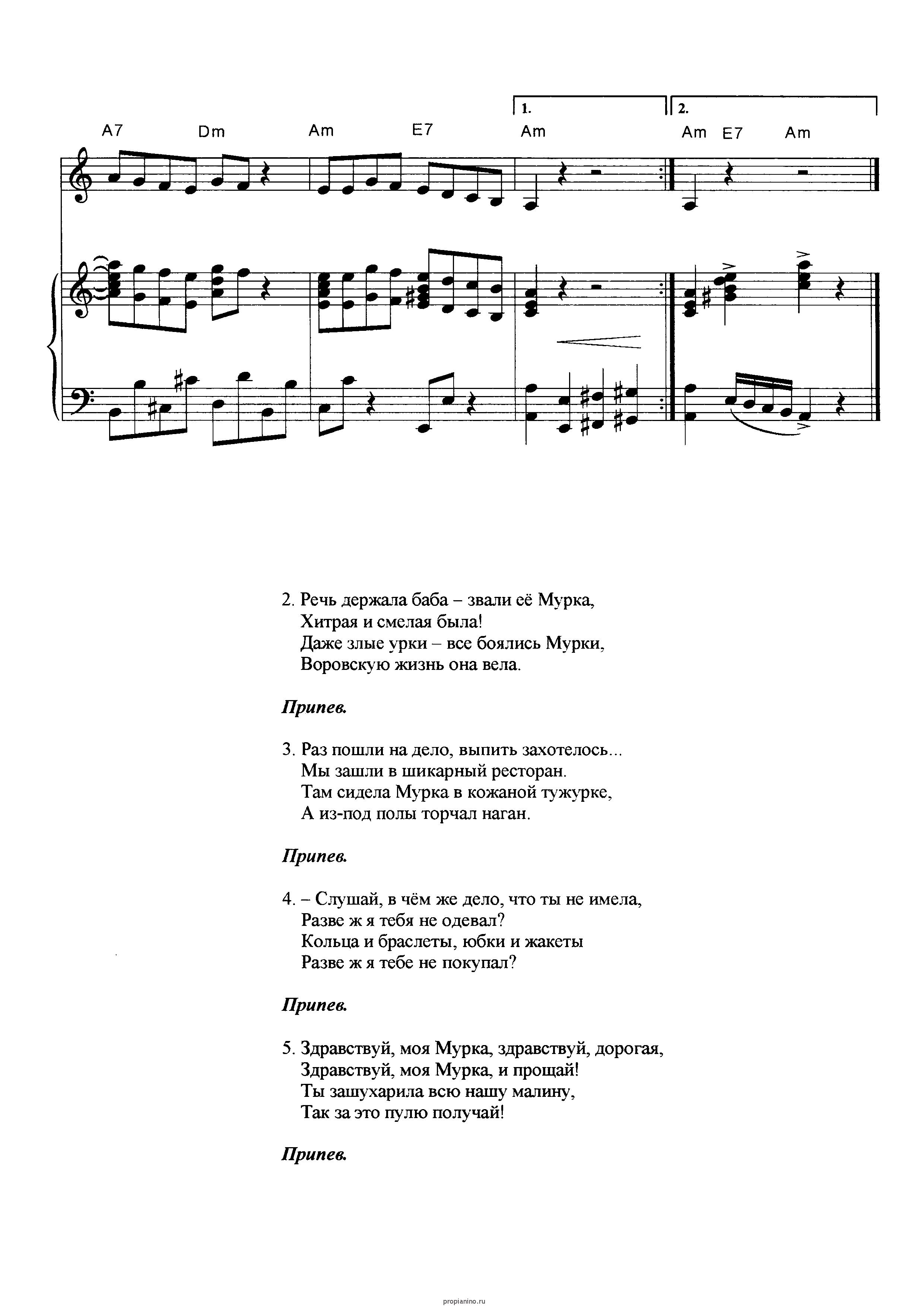 Аккорды доли воровская на гитаре