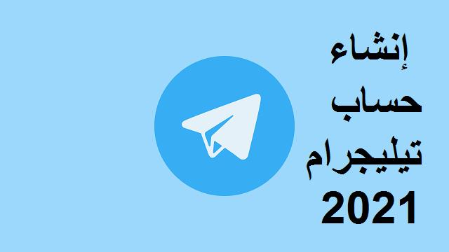 هاي فور تك طريقة إنشاء حساب تيليجرام Telegram بالتفصيل 2021 Tech Company Logos Telegram Logo Company Logo