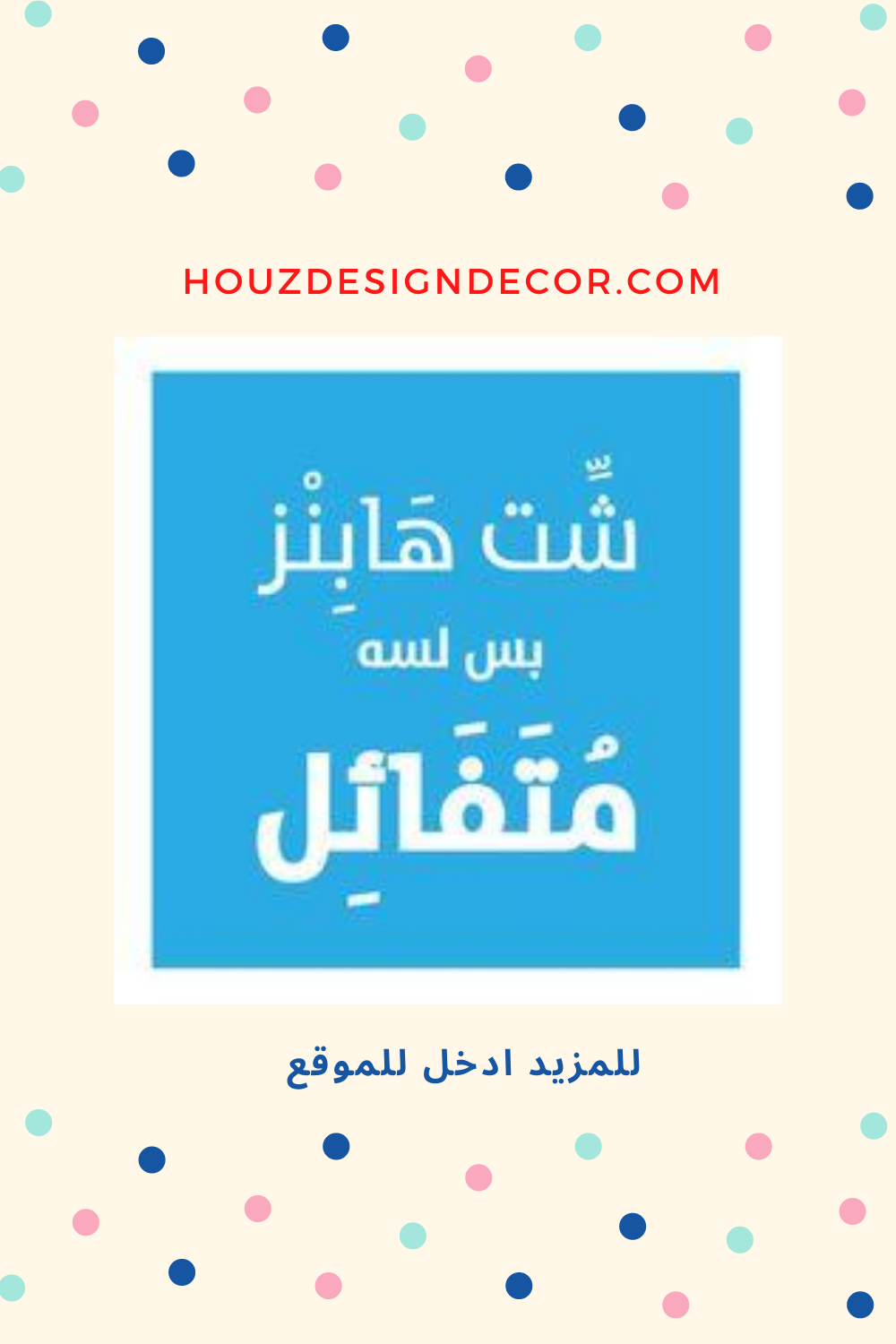 Funny Quotes Arabic Lol Funny Quotes Quotes Text