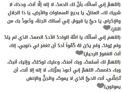 اجمل الأدعية الرمضانية قبل الإفطار أدعية رمضانية مستجابة قهوة العرب Math