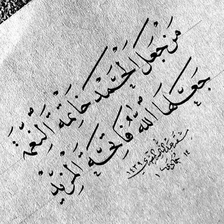 الحمدلله الذي بنعمته تتم الصالحات هيما Beautiful Arabic Words Arabic Quotes Islamic Quotes